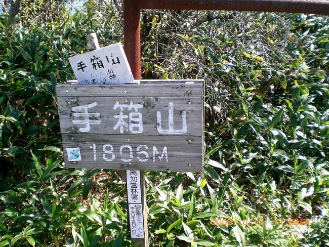 s-手箱山ピクチャ 027_01