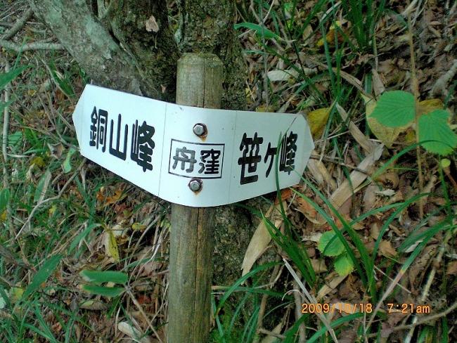 s-笹ヶ峰・チチ山ピクチャ 007_01