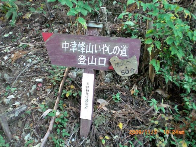 s-中津峰ピクチャ 010_01