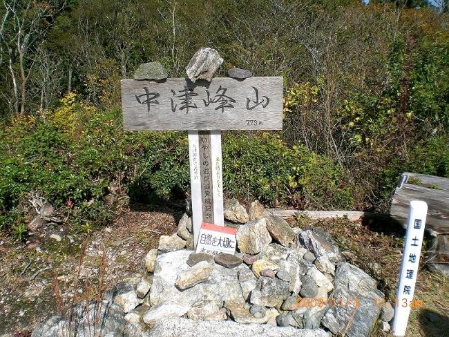 s-中津峰ピクチャ 020_01