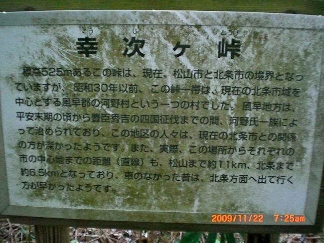 s-高縄山ピクチャ 004_01