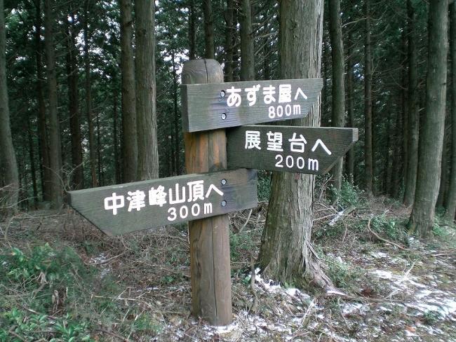 s-中津峰ピクチャ 018_01