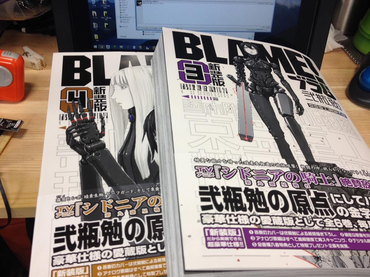 blame_new2.jpg