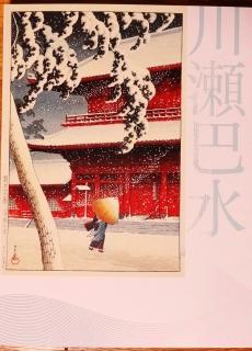 川瀬巴水 (3)