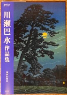 川瀬巴水(2)