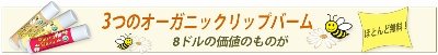 LipBlm-3515-jp (400x51)