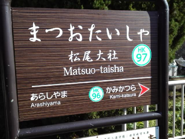 駅名松尾から松尾大社に変わっています