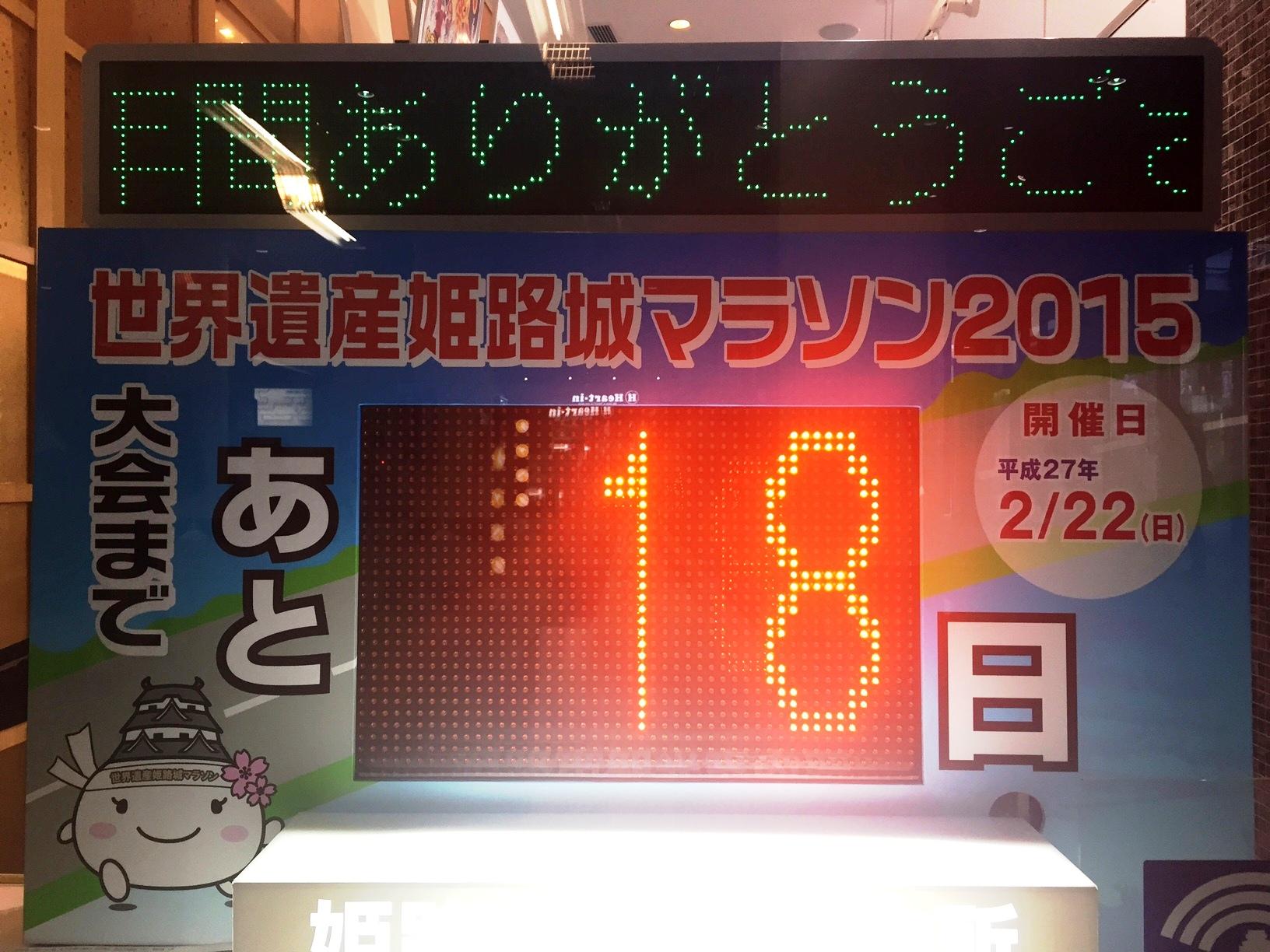 姫路20150204