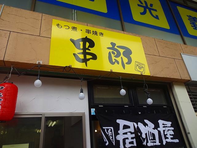 串郎 五香店3 (1)