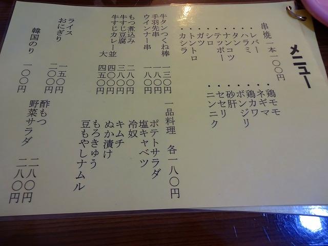 串郎 五香店3 (2)