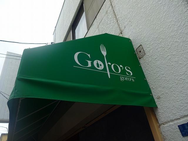 goros (1)