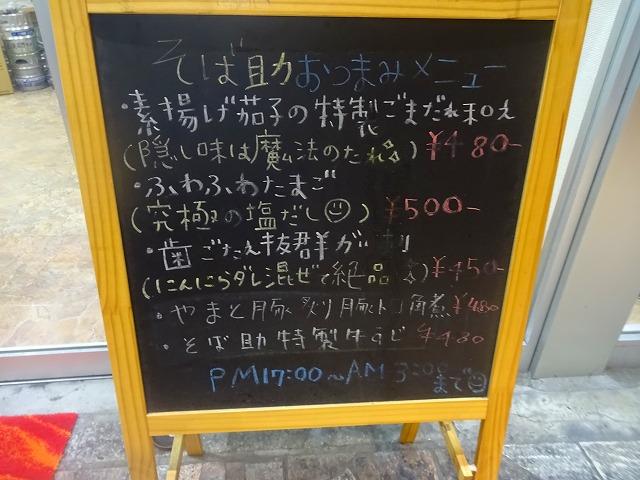 そば助3 (2)