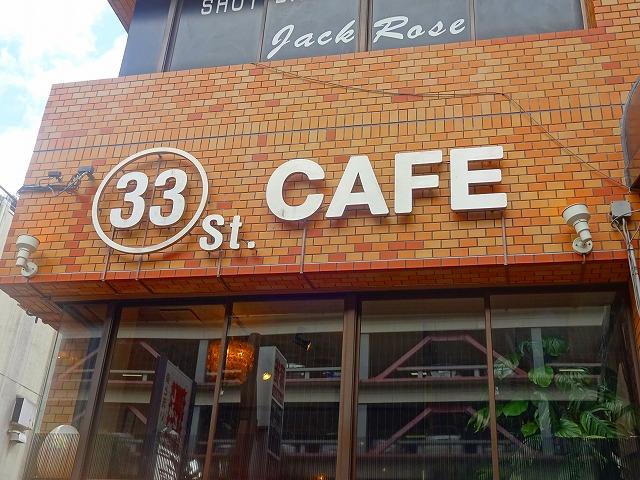 33st cafe (1)