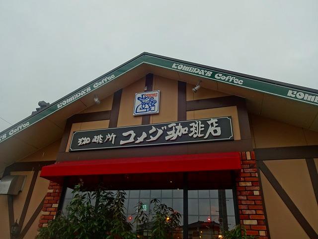 コメダ 北小金店 (1)