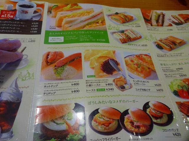 コメダ 北小金店 (2)