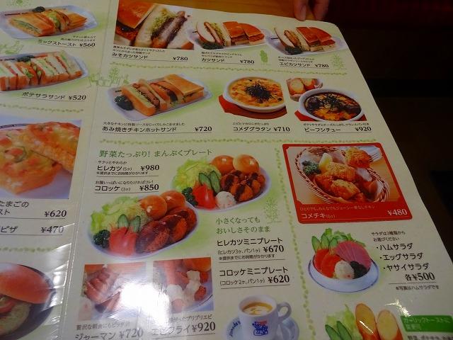コメダ 北小金店 (3)