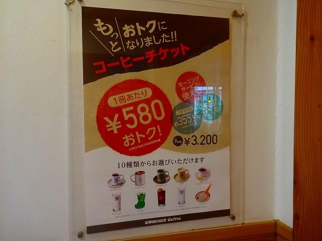 コメダ 北小金店 (12)