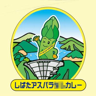 aspara-kun02.jpg