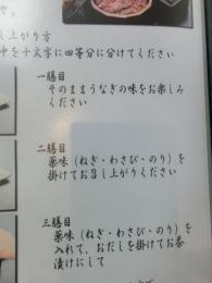 名古屋飯ひつまぶし