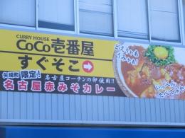 名古屋飯矢場豚