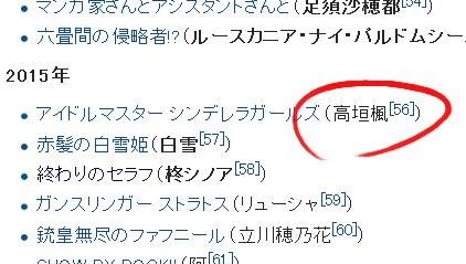 早見沙織_wikipedia