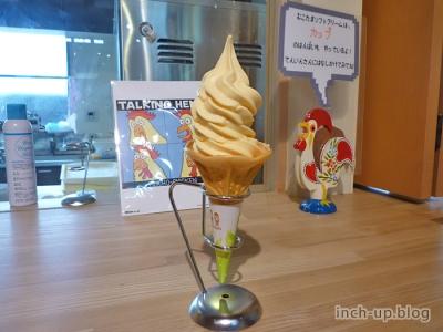 たまごソフトクリーム