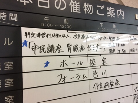20150308Jinshokai2.jpg