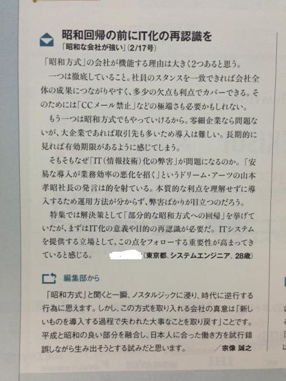 日経ビジネス書評