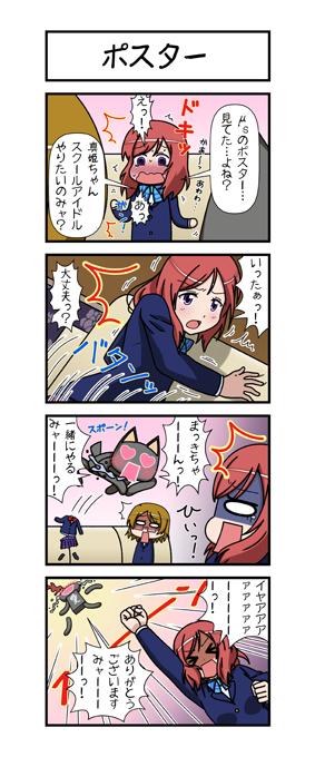 20150123_トロ×クロ第118話「ポスター」