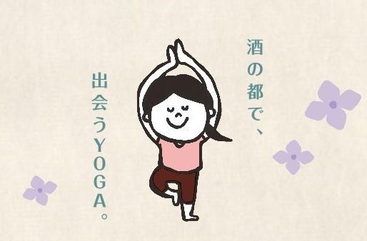 酒蔵ヨガ2015_6月