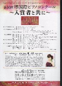 堺国際ピアノコンクール~入賞者と共に~ チラシ