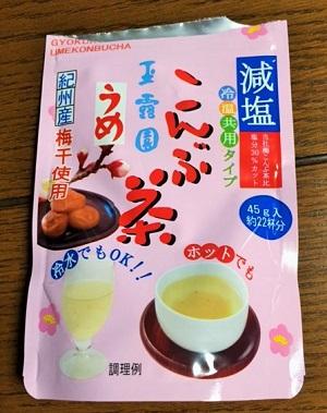 玉露園・減塩うめこんぶ茶3