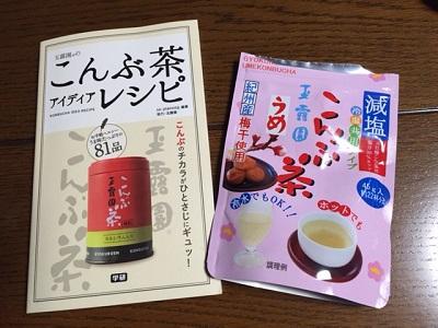 玉露園・減塩うめこんぶ茶5