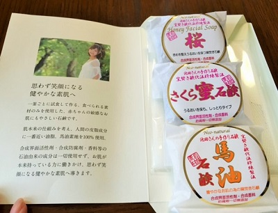 池田さんの石鹸1