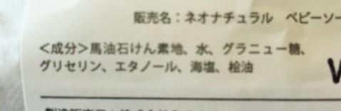 池田さんの石鹸2