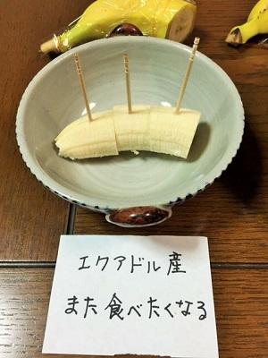バナナ食べ比べ4