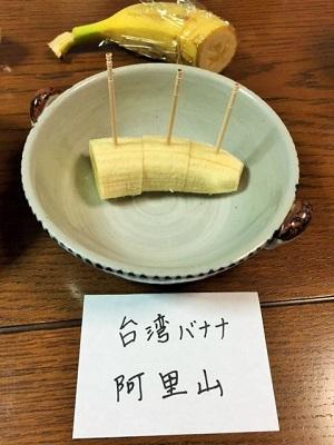 バナナ食べ比べ6