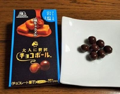 大人に贅沢チョコボール1