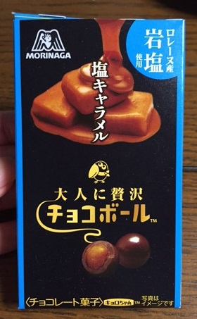 大人に贅沢チョコボール2