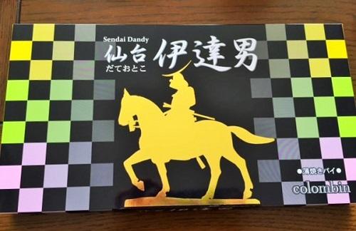 仙台伊達男パイ1
