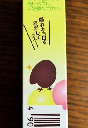 チョコボール・カスタード味3
