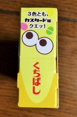 チョコボール・カスタード味4