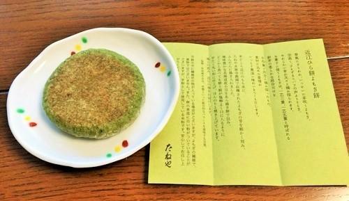 たねや・近江ひら餅よもぎ餅2.