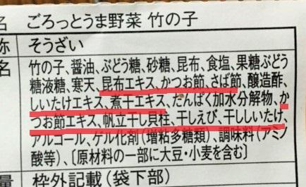 松前屋・ごろっとうま野菜・竹の子3