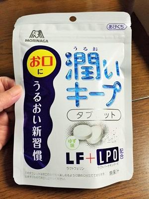 森永・潤いキープタブレット1