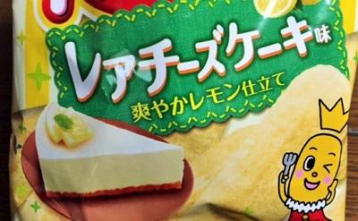 ハッピーターン・レアチーズケーキ味3