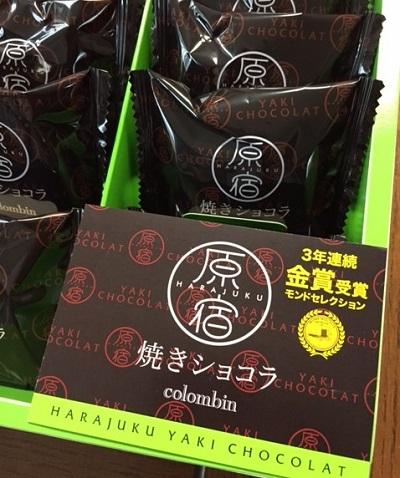 コロンバン・原宿焼きショコラ1