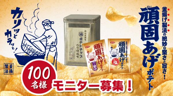 湖池屋・伝説の一斗缶ポテチ応募1