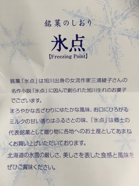 壷屋・氷点3