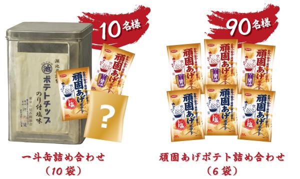 湖池屋・伝説の一斗缶ポテチ応募2